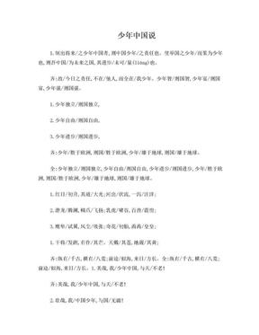 少年中国说朗诵稿(全版) (1).doc
