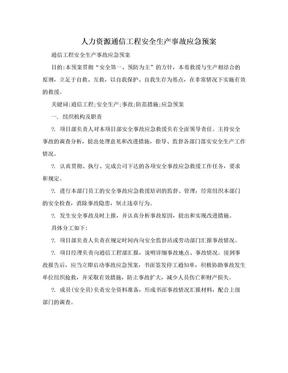 人力资源通信工程安全生产事故应急预案.doc