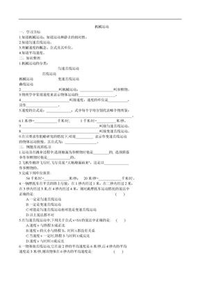 中考物理复习提纲基础知识填空练习 机械运动.doc