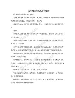 医疗用毒性药品管理制度.doc