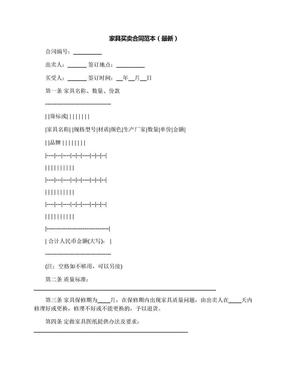 家具买卖合同范本(最新).docx