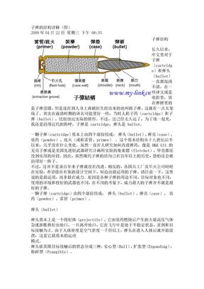 枪械子弹的结构原理详解.doc