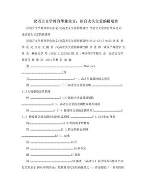 汉语言文学教育毕业论文:论高老头父爱的极端性.doc
