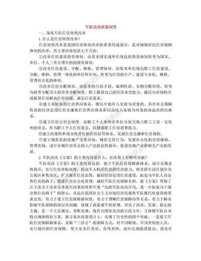 军队房改政策问答汇编.doc