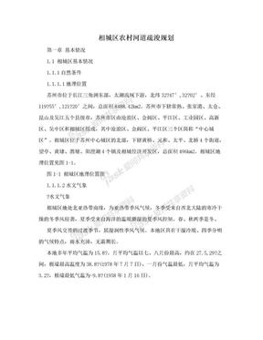 相城区农村河道疏浚规划.doc