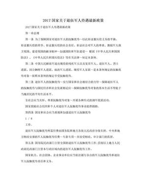 2017国家关于退伍军人待遇最新政策.doc