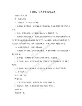 【最新】早教中心活动方案.doc