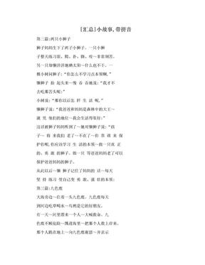 [汇总]小故事,带拼音.doc