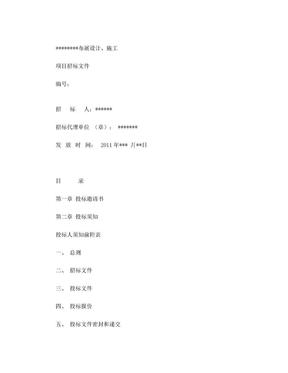 规划展览馆布展工程招标文件.doc