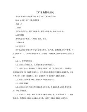 工厂考勤管理规定.doc