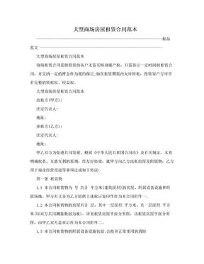 大型商场房屋租赁合同范本.doc