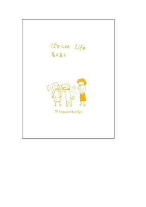 150cm life 1 高木直子pdf版本.pdf