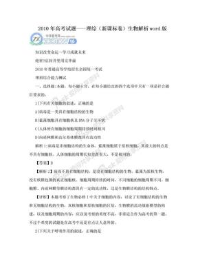 2010年高考试题——理综(新课标卷)生物解析word版.doc