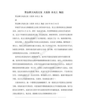 赞金牌大风的文案 大张伟 补充上 陶喆.doc