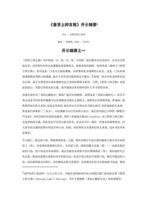 宗萨钦哲仁波切开示--《普贤上师言教》.pdf