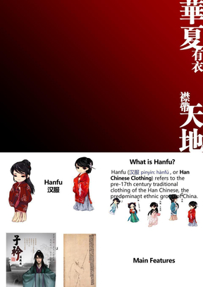 Hanfu汉服.ppt