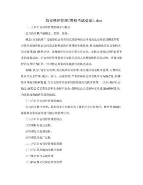 治安秩序管理(警校考试必备).doc.doc