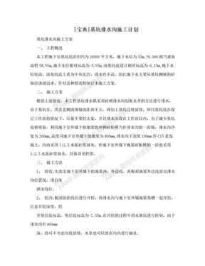 [宝典]基坑排水沟施工计划.doc