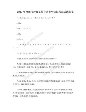 2017年沧州市教育系统公共安全知识考试试题答案.doc