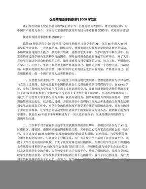 优秀共青团员事迹材料2000字范文.docx