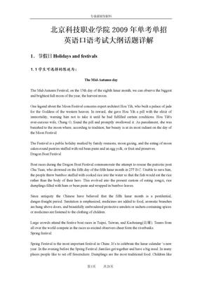 英语口语考试大纲话题详解.doc