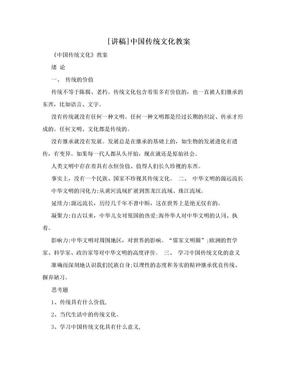[讲稿]中国传统文化教案.doc
