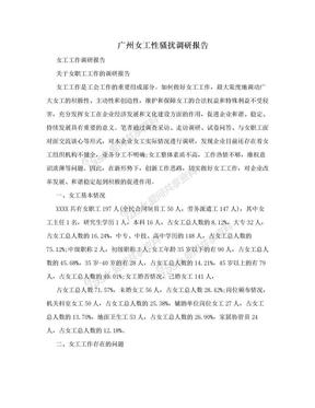 广州女工性骚扰调研报告.doc