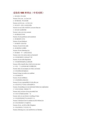 愛你的100種理由(中英對照).doc