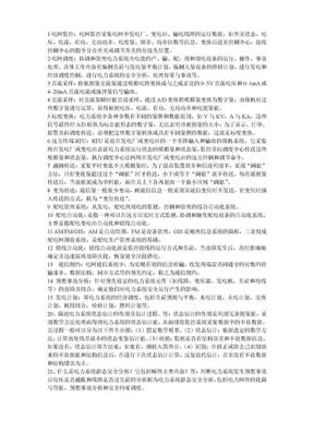 电网监控试题及答案.doc