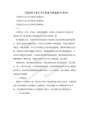 工程造价专业大学生职业生涯规划书(范本).doc