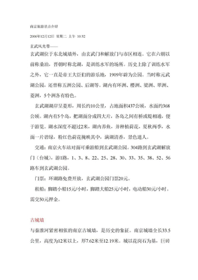 南京旅游景点介绍.doc