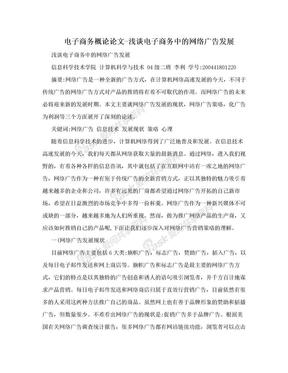 电子商务概论论文-浅谈电子商务中的网络广告发展.doc