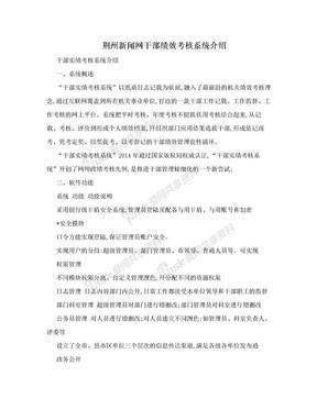 荆州新闻网干部绩效考核系统介绍.doc