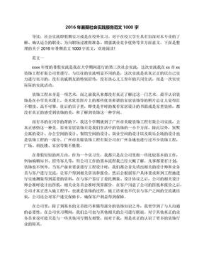 2016年暑期社会实践报告范文1000字.docx