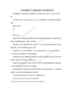 念珠菌感染70例病原菌分类及耐药分析.doc