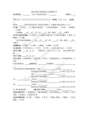 死亡病例报告卡(模版).doc