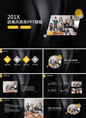 黑色质感欧美风工作报告PPT模板.pptx
