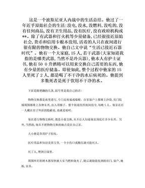 内战时期如何生存.doc