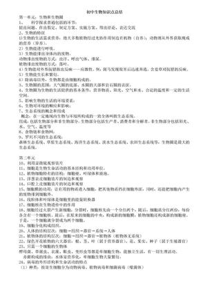 初中生物知识点总结.doc