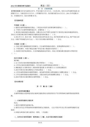 2012年注册税务师考试税法二基础班讲义1.doc