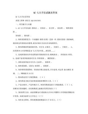 QC七大手法试题及答案.doc