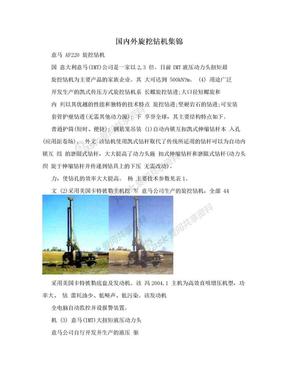 国内外旋挖钻机集锦.doc