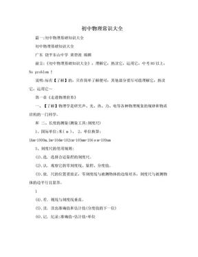 初中物理常识大全.doc