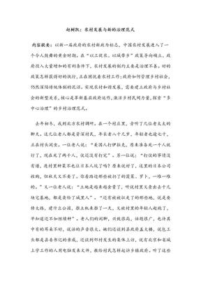 赵树凯:农村发展与新的治理范式.doc