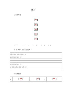 一年级数学上册第一二单元测试题.doc