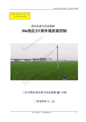 2 30m预应力T梁QC成果资料.doc