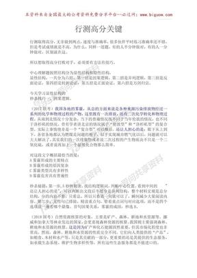 公务员行测答题技巧:行测86.5分.pdf