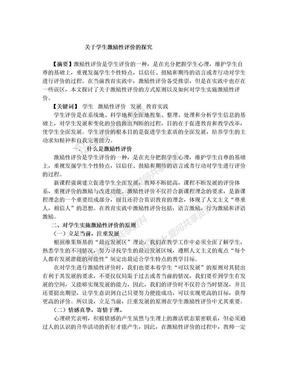 教育评价论文(关于学生激励性评价的探究).doc