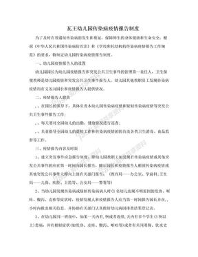 瓦王幼儿园传染病疫情报告制度.doc