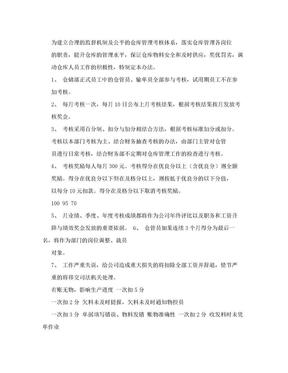 仓管员绩效考核办法.doc